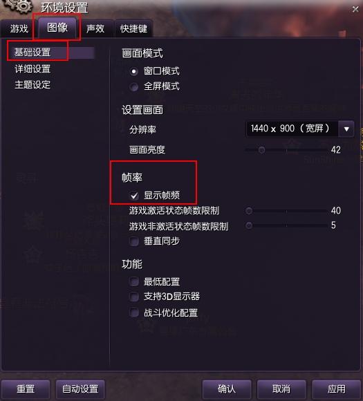 剑灵怎么在游戏中查看画面帧数fps