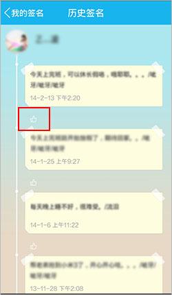删除qq签名记录_腾讯客服-在哪里查看手机QQ个性签名历史记录?