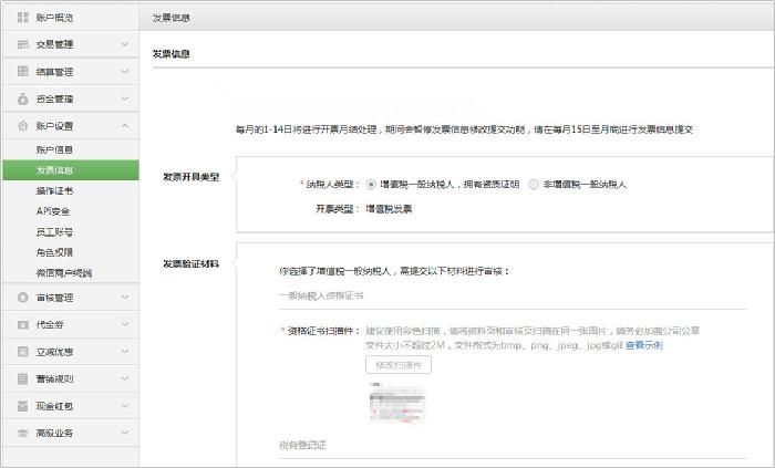 腾讯客服-微信支付商户费率发票申请方法
