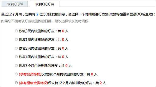被盗怎么找回群_QQ密码被盗怎么找回【黑侠外推站群QQ780