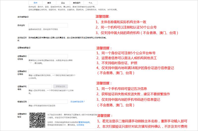 腾讯客服-微信公众平台注册步骤示例图(政府)