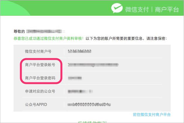 腾讯客服-公众平台申请微信支付商户如何查看
