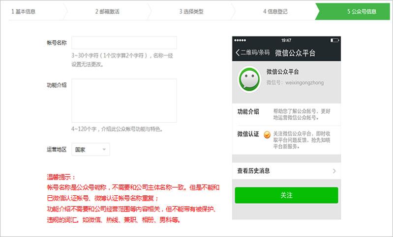 微信公众平台注册步骤示例图(个人)