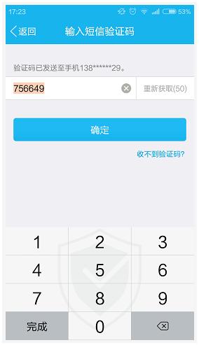 腾讯客服-注册资料错误无法找回密码怎么办?(