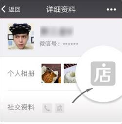 腾讯客服-微信社交资料显示微店图标说明