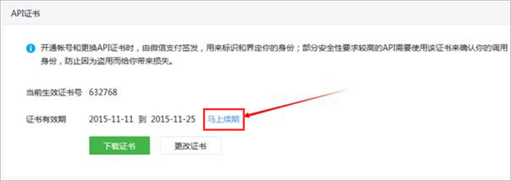 腾讯客服-微信支付商户API安全证书续期的处理