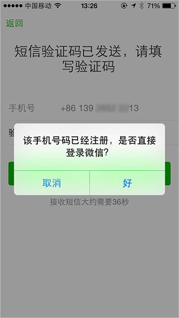 新购买的手机号提示已被注册