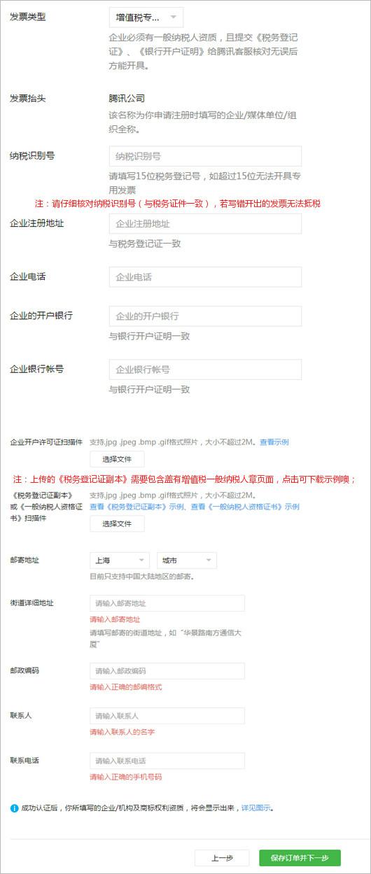 企业微信认证如何开具发票?