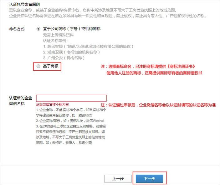 企业微信认证帐号命名规则说明