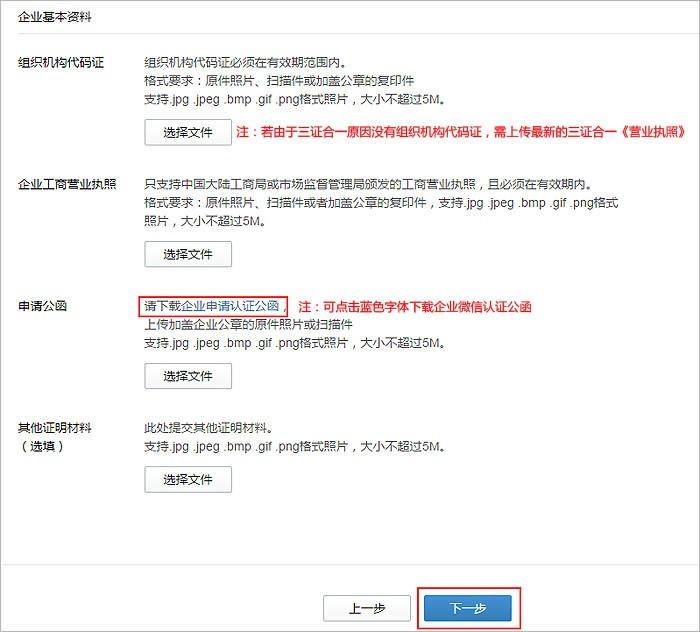 企业微信认证方法