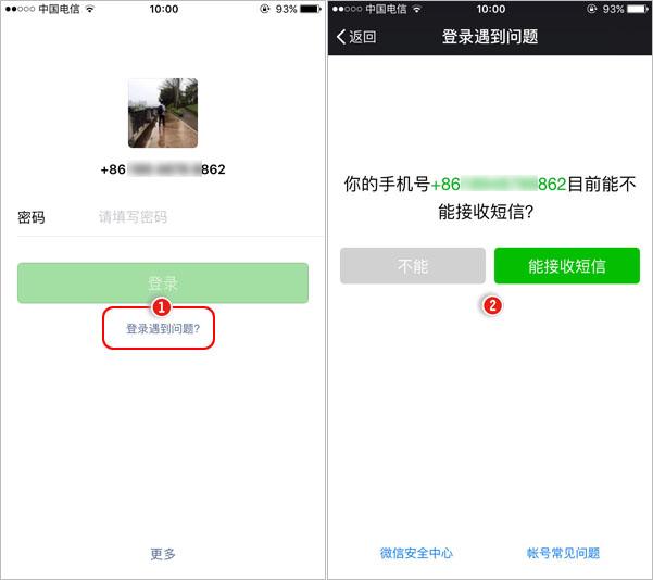 腾讯客服-微信忘记密码、帐号处理方法