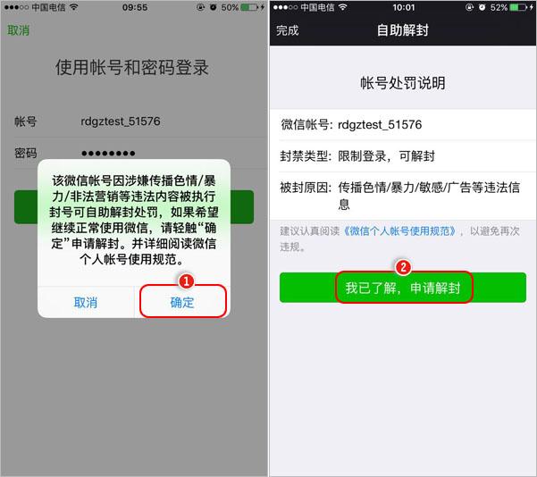 腾讯客服-微信自助解除限制说明