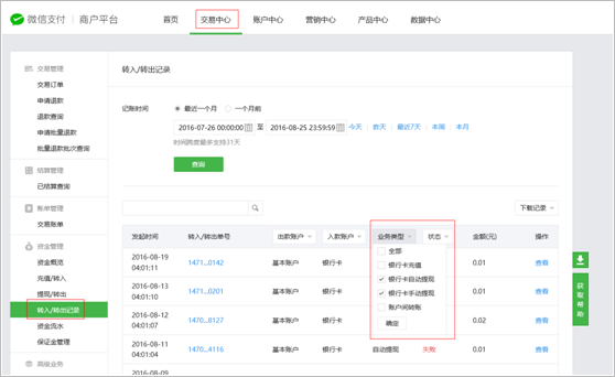 腾讯客服-微信支付商户提现功能介绍