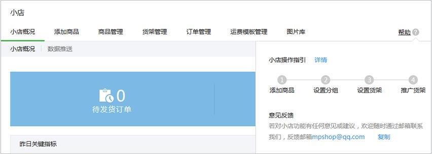 微信公众平台微信小店开发接口问题