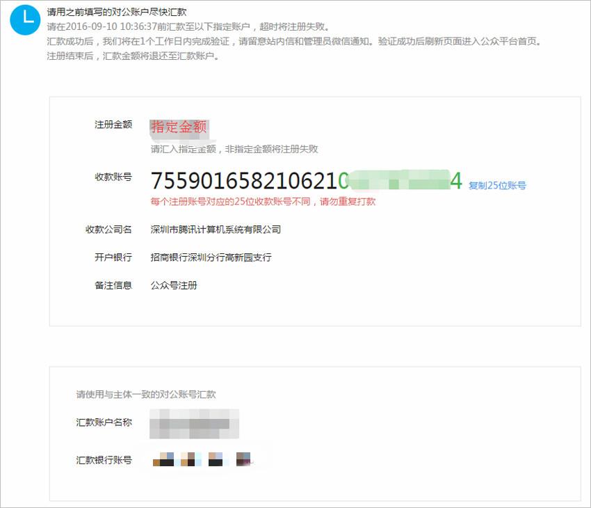 """微信公众号认证篇:什么是""""支付验证注册""""流程?(02) 第5张"""