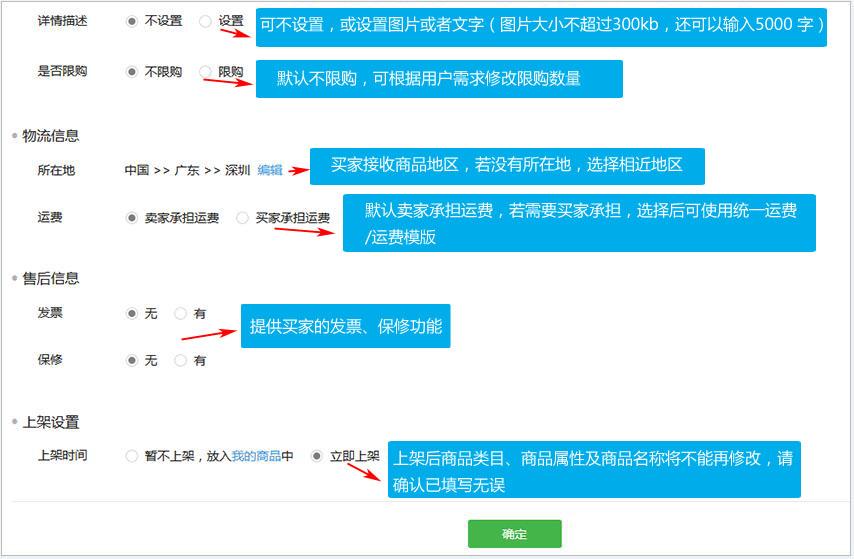 微信公众平台微信小店添加功能使用说明