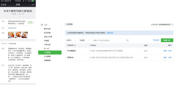 微信公众平台门店功能介绍