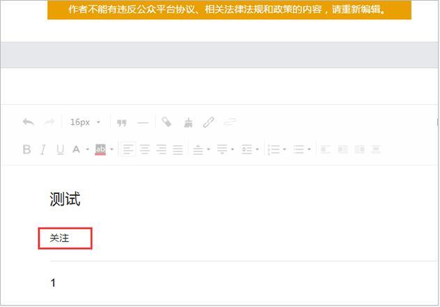 微信公众号图文编辑常见问题