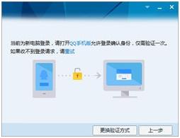 开启QQ登录保护后,如何登录QQ?