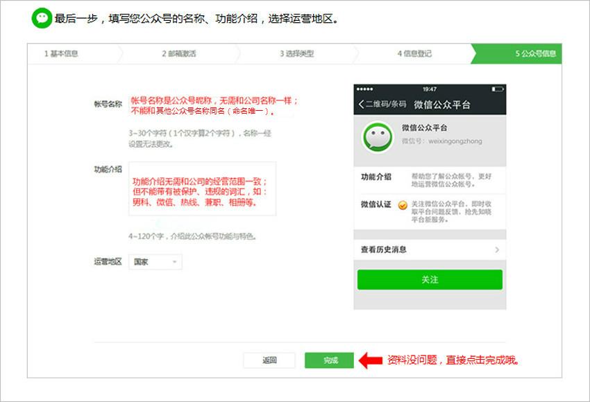 如何注册并认证微信公众服务号?(图9)