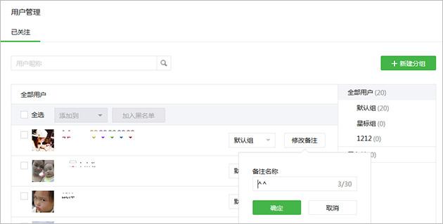 微信公众平台用户管理功能