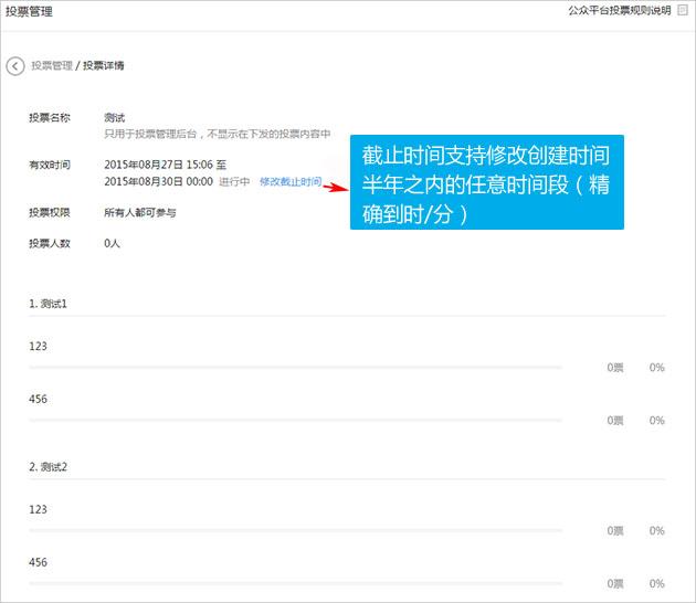 微信公众平台投票功能使用说明
