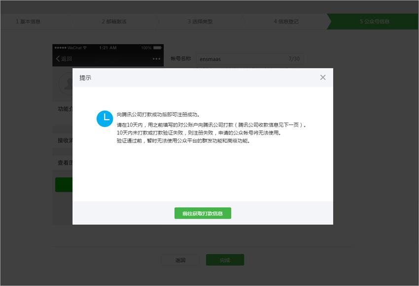"""微信公众号认证篇:什么是""""支付验证注册""""流程?(02) 第7张"""