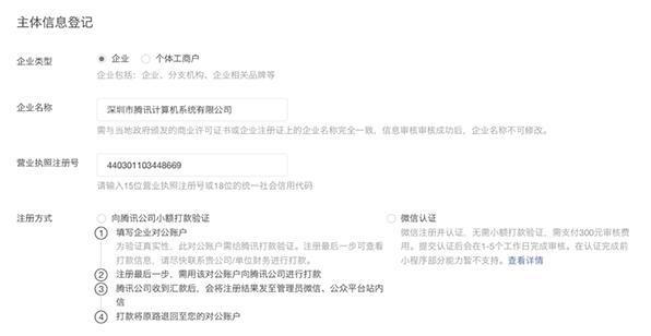 小程序注册主体验证方式(图2)