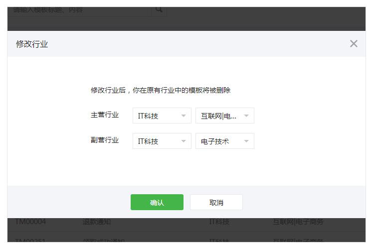微信公众号模版消息介绍