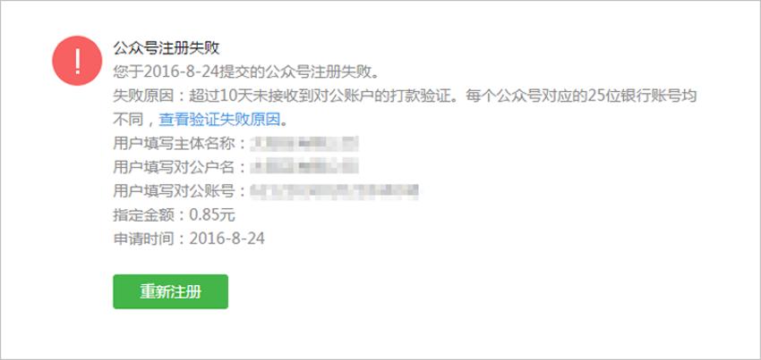 微信公众号认证篇:公众平台支付验证注册打款失败怎么办?(06) 第4张