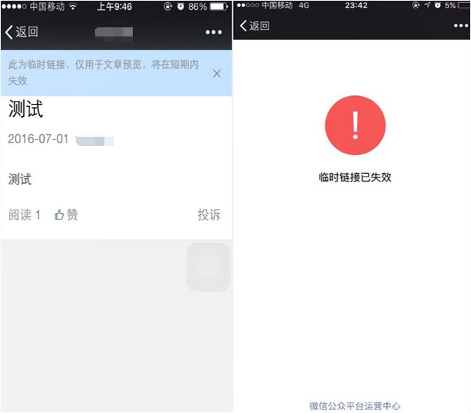微信公众号图文消息预览提示短期失效