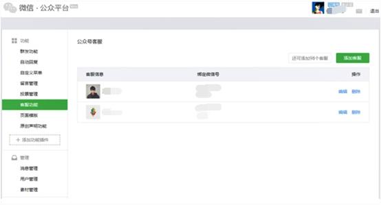 微信公众平台客服管理方法