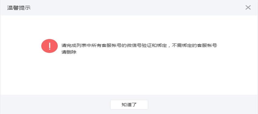 微信公众平台客服管理功能