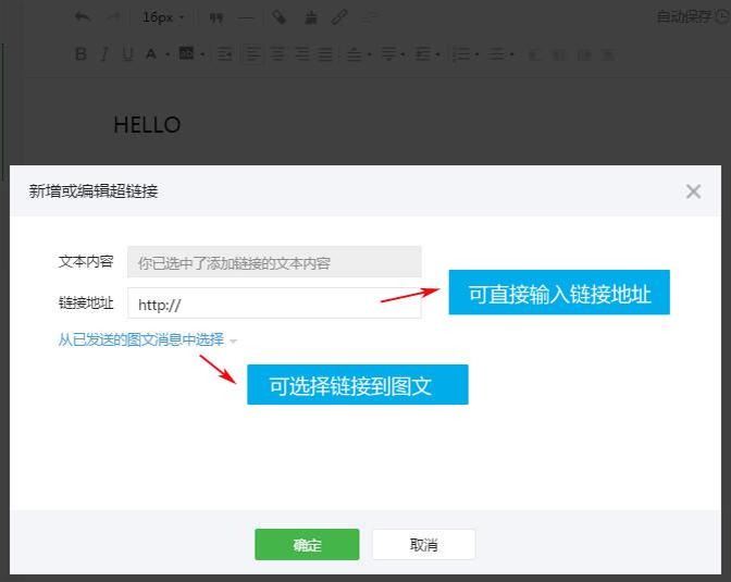 微信公众号图文消息添加链接方法?