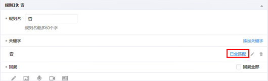微信公众平台关键词设置