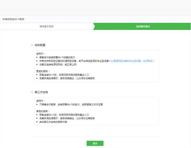 微信公众平台申请专业微信Wi-Fi设备流程