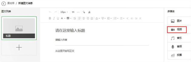 微信公众平台图文消息上传方法