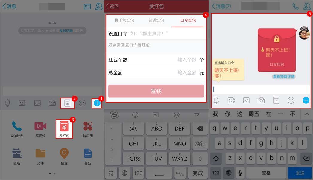 腾讯客服人员qq号_手机QQ口令红包怎么玩?
