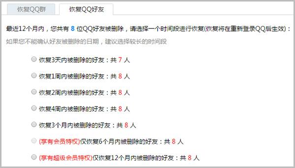 qq说明_QQ好友恢复系统操作方法和相关说明