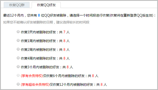qq好友恢复系统_QQ软件怎么恢复已删除或丢失的好友?