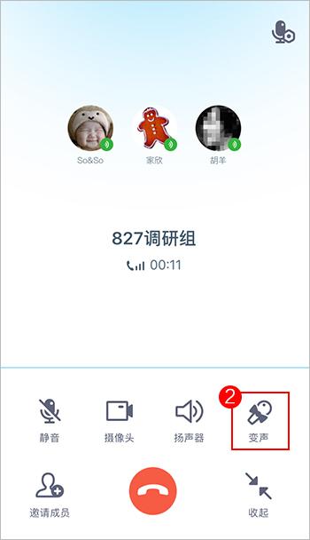 讨论组 群组手机qq电话及视频通话如何实时变声