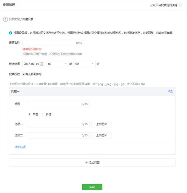 微信公众号新建投票方法