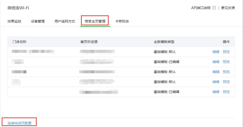 微信公众平台商家设置主页方法