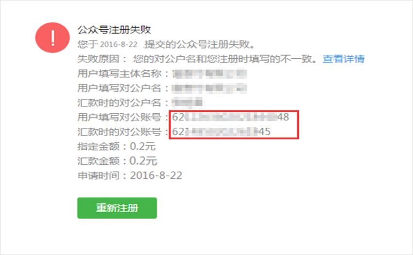 微信公众号认证篇:公众平台支付验证注册打款失败怎么办?(06) 第1张