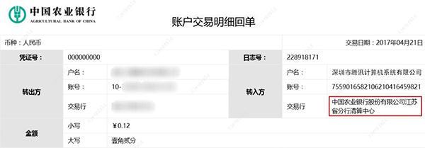 微信公众号认证篇:公众平台注册小额打款多天未返回验证结果(09) 第2张