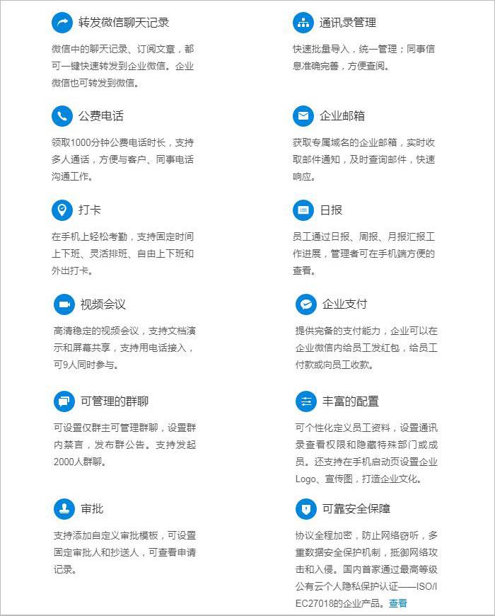 公众号百科篇:公众平台服务号、订阅号、企业微信、小程序的相关说明(03) 第4张