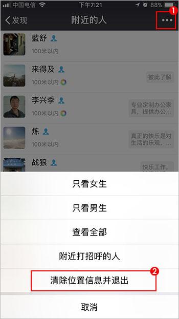 QQ附近人/微信附近的人功能被限制使用解决办法