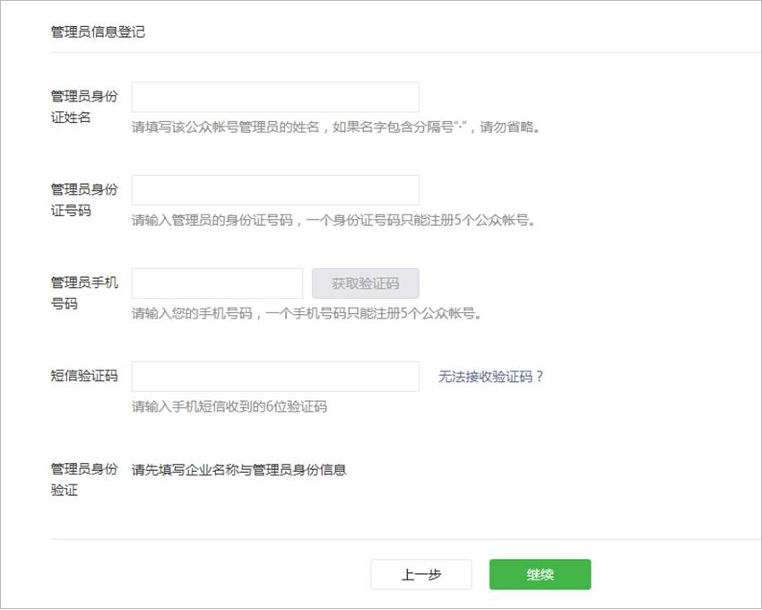 """微信公众号认证篇:什么是""""支付验证注册""""流程?(02) 第4张"""
