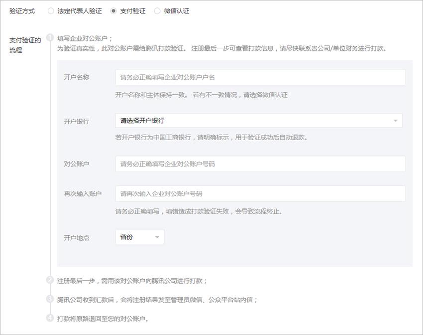 """微信公众号认证篇:什么是""""支付验证注册""""流程?(02) 第3张"""