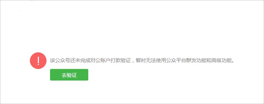 微信公众号认证篇:公众平台支付验证注册流程常见问题(07) 第3张